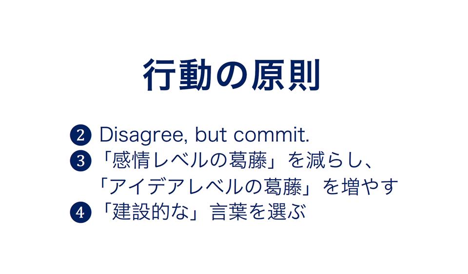 反論のない会議はいらない。遠慮がちな日本人に贈る3つの行動原則