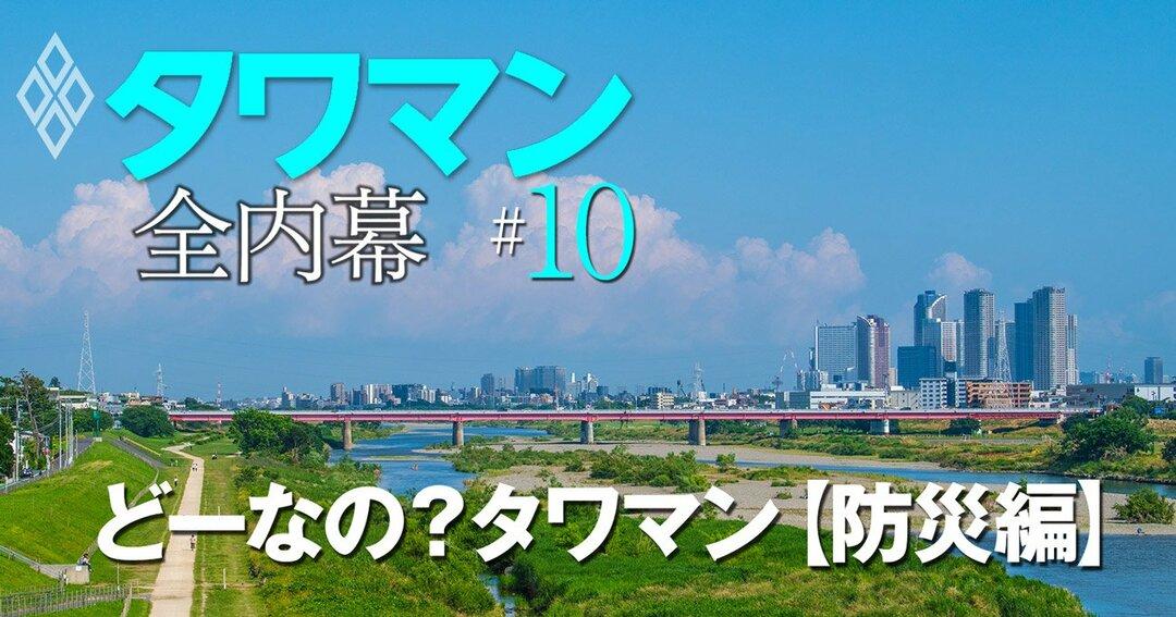 タワマン 全内幕#10