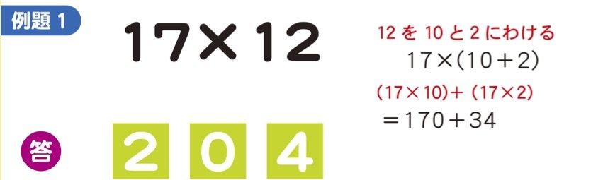 2けたの難しいかけ算も暗算で解ける秘密の方法