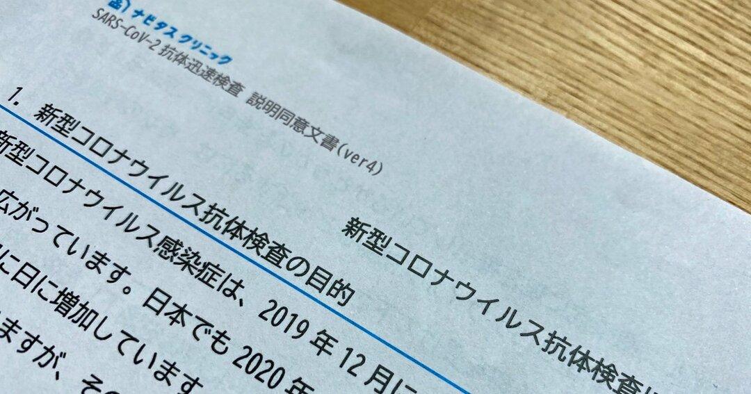 抗体検査の説明同意文書