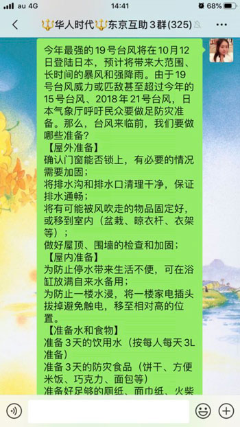 中国語でシェアされた台風に関する情報