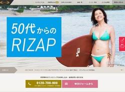 RIZAPグループが株主優待