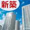 資産価値が下がらない新築マンション選び[2017年]