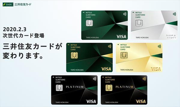 「三井住友カード」のWebサイト