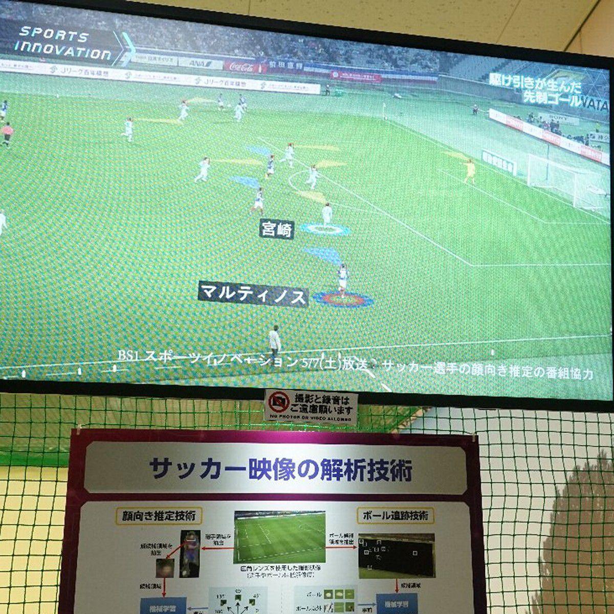 サッカー選手の目線が丸わかり! NHK「技研公開2017」5月25~28日に開催