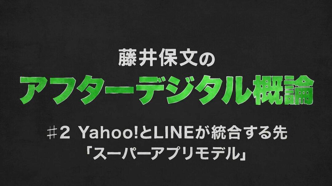 【藤井保文・動画】ヤフーがアリババ「スーパーアプリモデル」を目指す意味