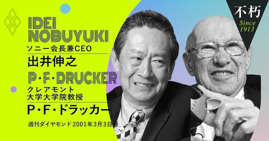 P・F・ドラッカークレアモント大学大学院教授、出井伸之・ソニー会長兼CEO