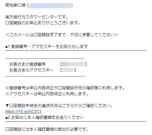 楽天銀行から届いたメール