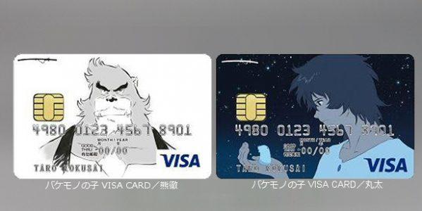 アニメ映画「バケモノの子」とコラボレーションしたクレジットカード「バケモノの子VISA CARD」