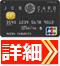 JCB CARD EXTAGE公式サイトはこちら