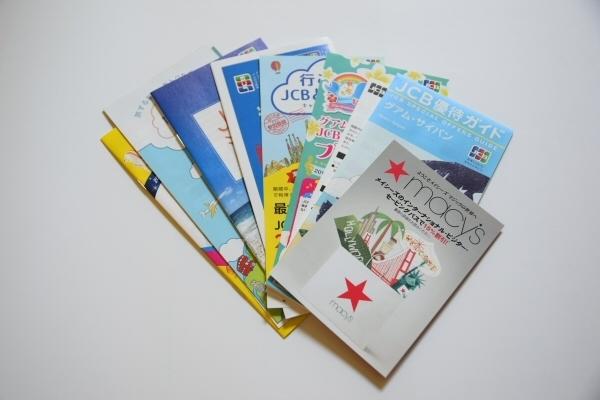 JCBから送付された「JCB優待ガイド(グアム・サイパン)」