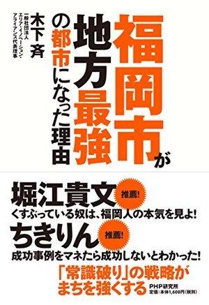 『福岡市が地方最強の都市になった理由』書影