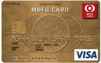人気で選ぶ!おすすめクレジットカード!MUFGカード ゴールド詳細はこちら