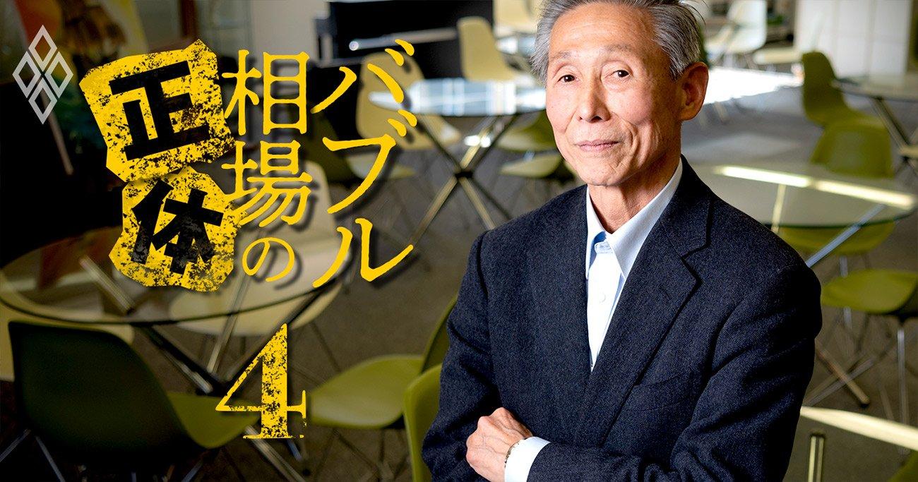 さわかみ投信・澤上篤人氏がバブル大崩落後を見据えて投資家に送る「答え」
