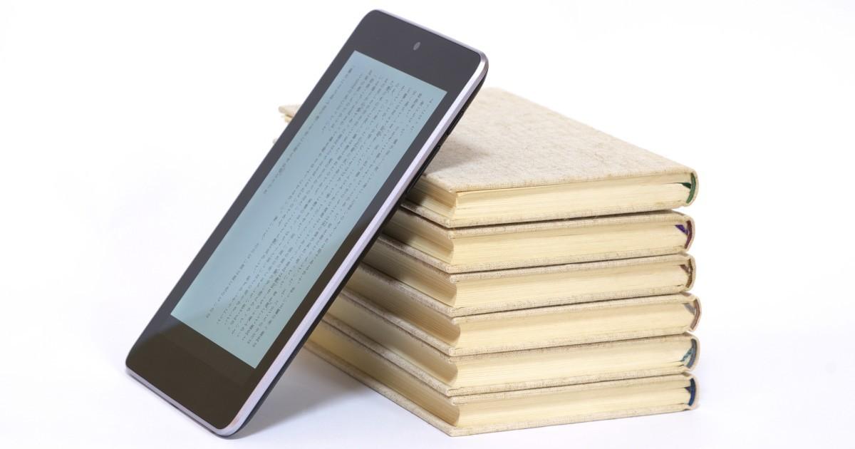 電子書籍は時と場合によっては紙の本に勝る