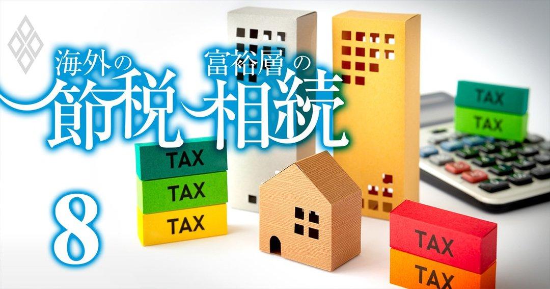海外の節税#8