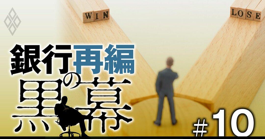 銀行再編の黒幕#10