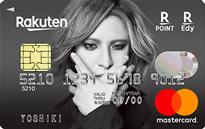 楽天カード(YOSHIKIデザイン)の券面デザイン