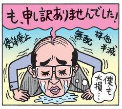 桐谷さんの推奨した河西工業が急落…!
