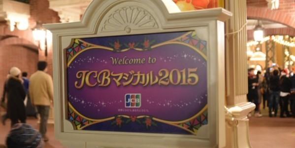 東京ディズニーランドの「JCBマジカル2015」