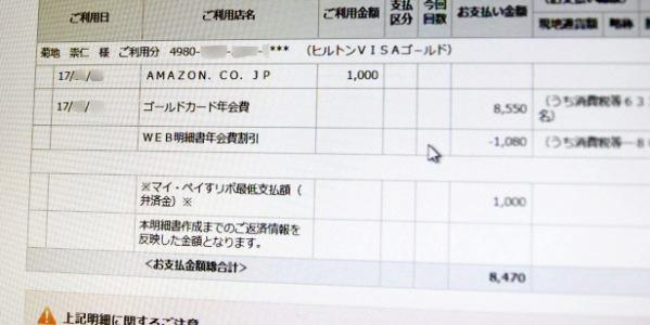 「三井住友カード」の年会費を簡単に安くする方法