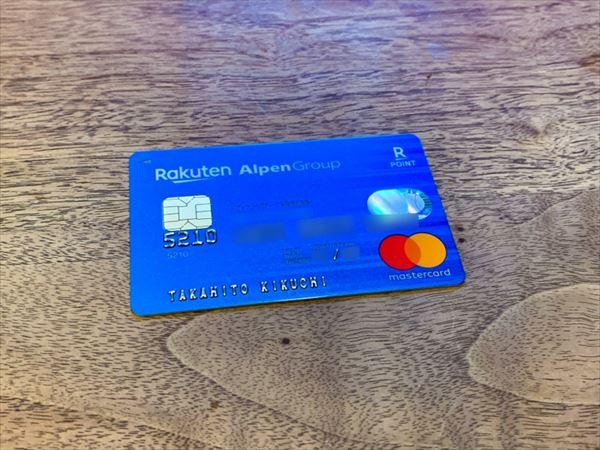 「アルペングループ 楽天カード」の券面