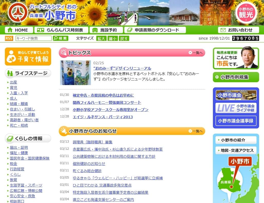 「生活保護費でギャンブル禁止条例」は本当に必要か<br />全国初制定を目指す兵庫県小野市の主張