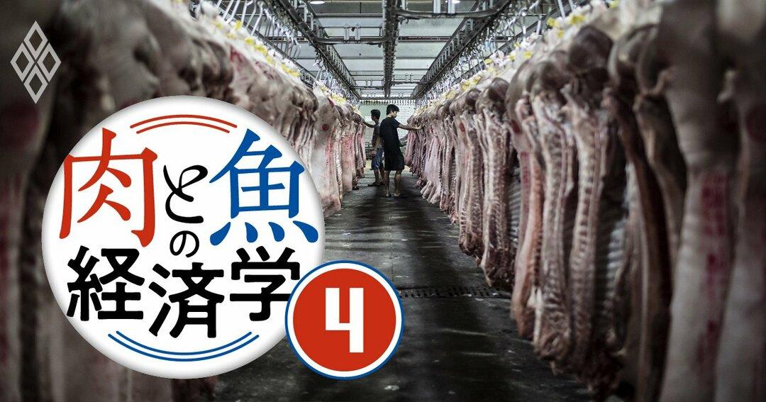 肉と魚の経済学#4