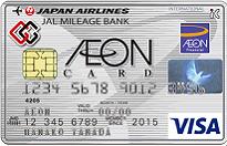 おすすめクレジットカード!イオンJMBカード(JMB WAON一体型/G.Gマーク付)