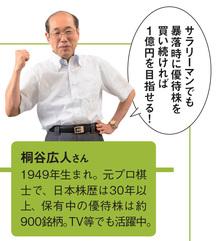 桐谷さんプロフィール
