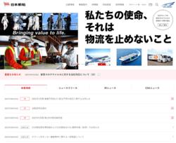 日本郵船は、海・陸・空にまたがるグローバルな総合物流企業。船舶代理店事業や客船事業、不動産の運営なども手掛けている。