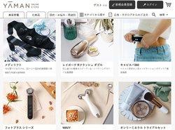 ヤーマンオンラインストアは、ヤーマンの美顔器や化粧品などを販売するサイト。