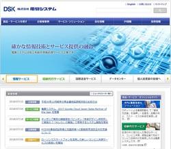 電算システム(3630)の株主優待