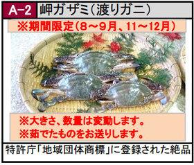 高田市に「ふるさと納税」を1万円以上を寄付すると、この岬ガザミをもらえる