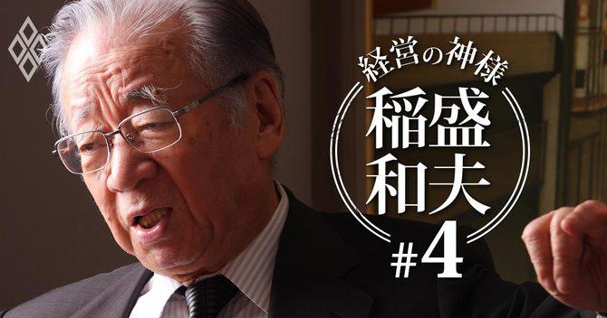 経営の神様稲盛和夫#4