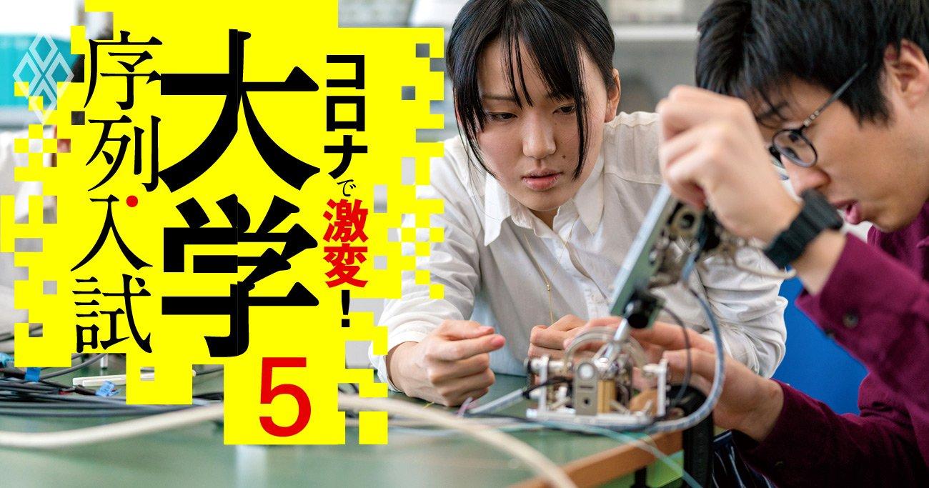 理系人気急騰で大学序列一変の機運、「大阪」が最大の震源地になる理由