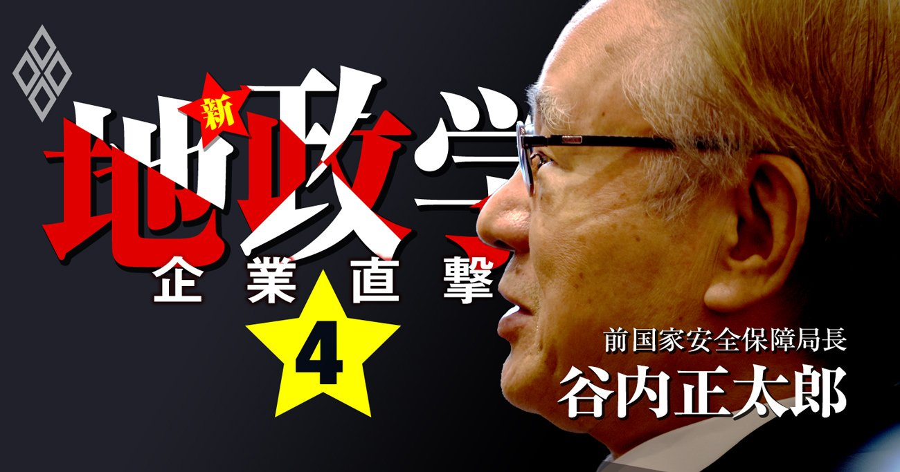 谷内・前国家安全保障局長が提言!新・地政学リスクへの日本企業の処世術