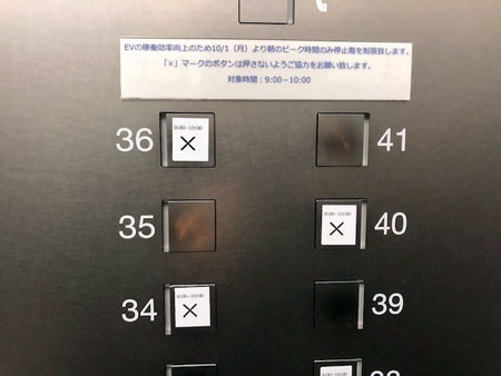 リクルートエレベーターボタン
