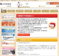 医薬品 株価 中京