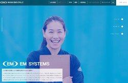 イーエムシステムズは、薬局向けのシステム開発などを手掛ける企業。