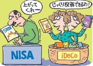 iDeCoとNISAの違い