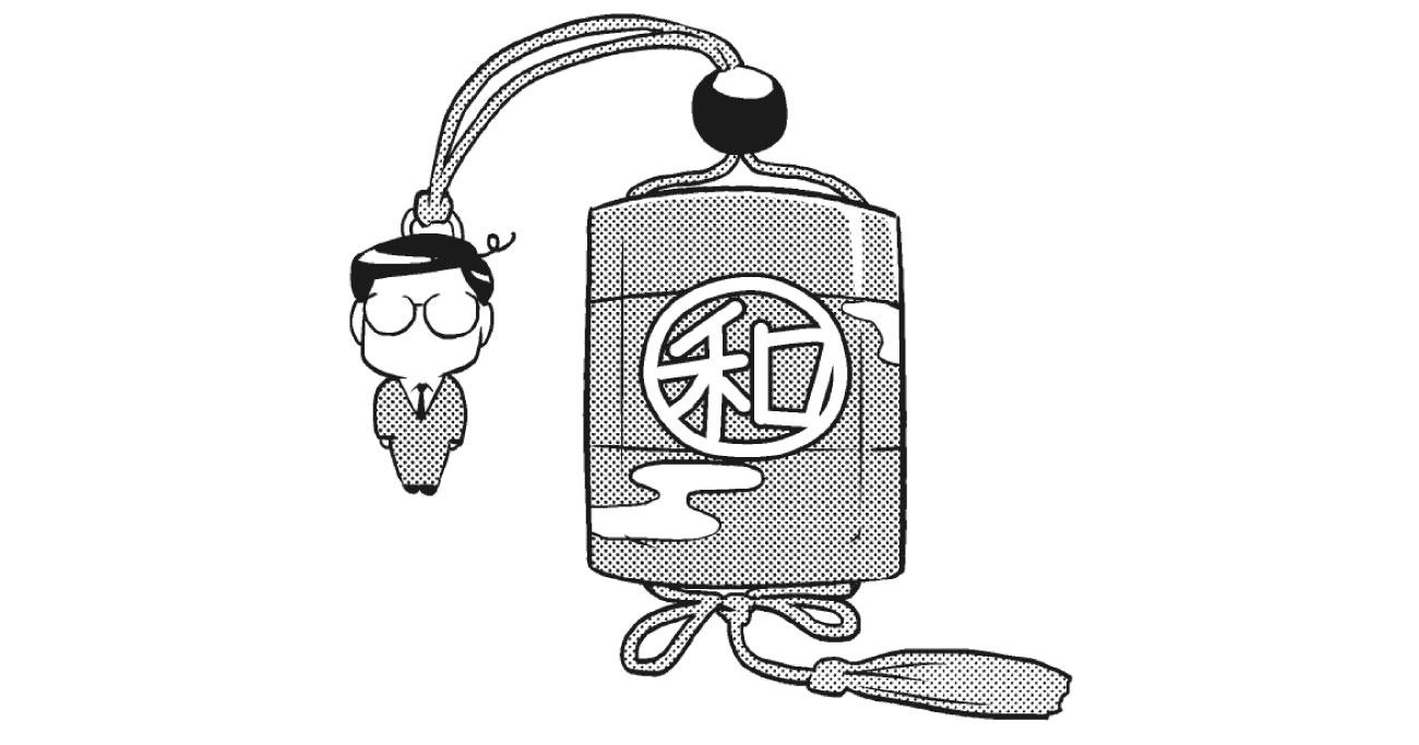 和田さん、「いんろう」を渡すって…?