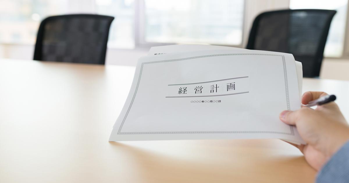 日本企業の経営計画の多くが「自己満足」に終わっている理由