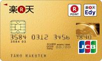 人気で選ぶ!おすすめクレジットカード!楽天プレミアムカード詳細はこちら