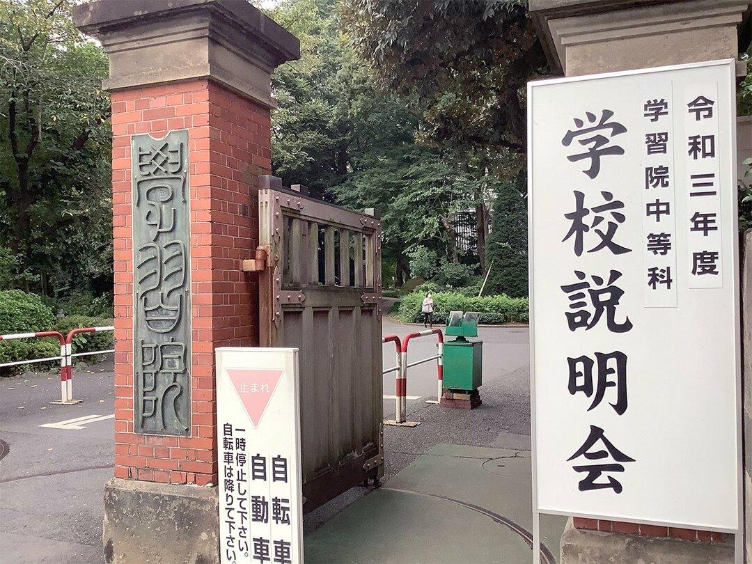 首都圏「中高一貫校」秋の学校説明会の最新状況を解説【2021年入試版】