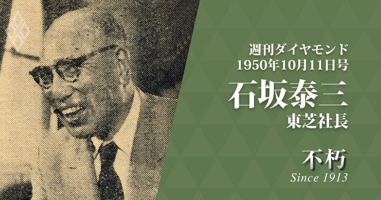 The Legend Interview不朽/東芝社長石坂泰三