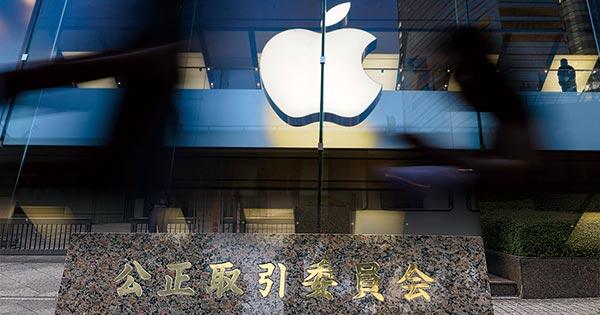 「アップル縛り」に公取委がメス