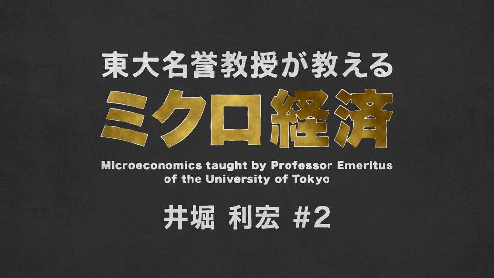 【東大の経済学・動画】モノの価格設定に経済学的思考が重要な理由