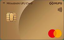 還元率が大幅に上昇するお得なおすすめクレジットカード!MUFGカード ゴールド