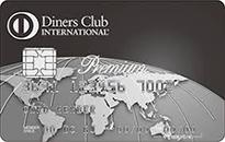 「ダイナースクラブ プレミアムカード」のカードフェイス